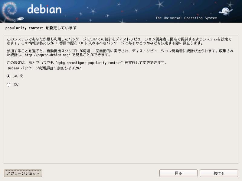 GNU/Linux名称論争 - GNU/Linux naming controversy - JapaneseClass.jp