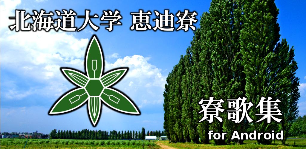 北海道大学恵迪寮寮歌集
