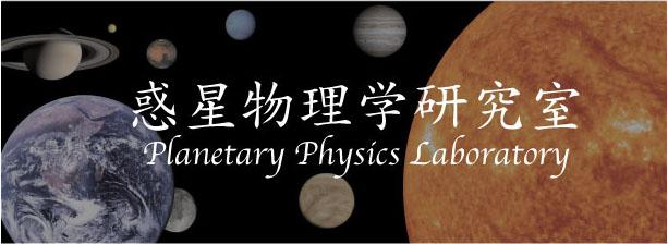 惑星物理学研究室